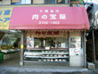 肉の宝屋 Meat Shop Takaraya