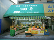 八百寿 YAOTOSHI (fruit and vegetable shop)