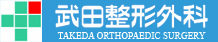 武田整形外科 Takeda Orthopaedic Surgery