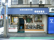 西河製菓店 Nishikawa Seika-ten (Japanese confectionery)